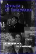 La redevance du fantome is the best movie in Darling Legitimus filmography.