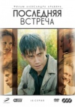Poslednyaya vstrecha (serial) - movie with Valentin Smirnitsky.