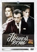 Nochnoy gost - movie with Georgi Zhzhyonov.