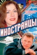 Inostrantsyi is the best movie in Ekaterina Solomatina filmography.