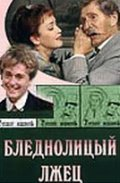 Blednolitsyiy ljets - movie with Igor Yasulovich.