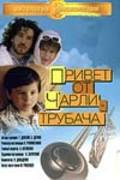 Privet ot Charli-trubacha is the best movie in Anzhela Korablyova filmography.