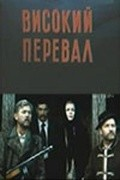 Vyisokiy pereval is the best movie in Natalya Naum filmography.