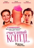 Schastlivyiy konets - movie with Yevgeni Tsyganov.