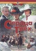 Serdtsa tryoh 2 is the best movie in Mihail Shevchuk filmography.