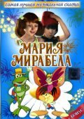 Mariya, Mirabela is the best movie in Mariya Vinogradova filmography.
