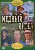 Mednyiy angel - movie with Leonid Kuravlyov.