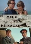 Menya eto ne kasaetsya is the best movie in Irina Ponarovskaya filmography.