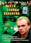Mesto ubiytsyi vakantno... is the best movie in Igor Sternberg filmography.