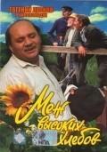 Mej vyisokih hlebov is the best movie in Zinaida Dekhtyaryova filmography.