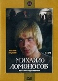 Mihaylo Lomonosov (serial) is the best movie in Aleksandr Mikhajlov filmography.