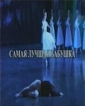 Samaya luchshaya babushka - movie with Igor Yasulovich.