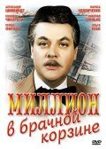 Million v brachnoy korzine is the best movie in Yelena Aminova filmography.