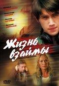 Jizn vzaymyi is the best movie in Andrey Senkin filmography.