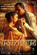 Indiyskoe kino is the best movie in Stanislav Boklan filmography.
