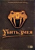 Ubit zmeya is the best movie in Andrei Kirillov filmography.