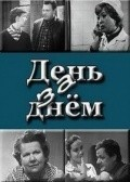 Den za dnem  (mini-serial) is the best movie in Kseniya Minina filmography.
