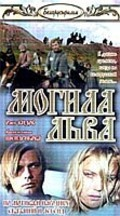 Mogila lva film from Valeri Rubinchik filmography.
