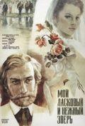 Moy laskovyiy i nejnyiy zver is the best movie in Kirill Lavrov filmography.
