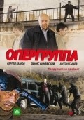 Opergruppa is the best movie in Yevgeni Aleksandrov filmography.