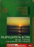 Razrushitel voln is the best movie in Roman Kachanov filmography.