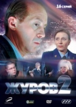 Jurov 2 (serial) - movie with Andrei Panin.