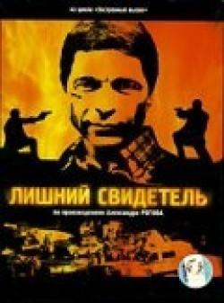 Lishniy svidetel (serial) is the best movie in Alla Fomicheva filmography.
