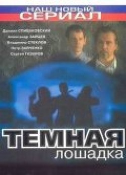 Temnaya loshadka (serial) is the best movie in Sergei Afanasyev filmography.