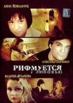 Rifmuetsya s lyubovyu is the best movie in Petr Mladshij Yurchenkov filmography.