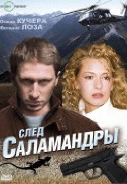 Sled salamandryi (serial) - movie with Aleksandr Samojlenko.