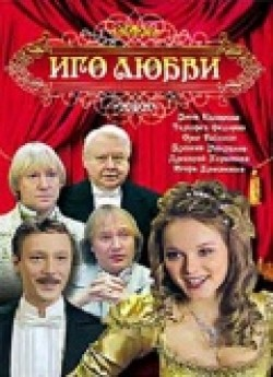 Igo lyubvi (serial) - movie with Aleksei Maklakov.