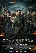Stalingrad - movie with Sergei Bondarchuk.