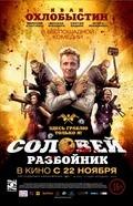 Solovey-Razboynik is the best movie in Oksana Fandera filmography.