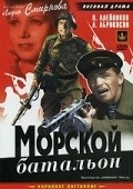 Morskoy batalon - movie with Andrei Abrikosov.