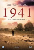 1941 is the best movie in Vladimir Bashkirov filmography.