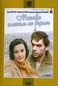 Moskva slezam ne verit is the best movie in Yevgeniya Khanayeva filmography.