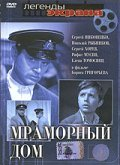 Mramornyiy dom - movie with Sergei Nikonenko.