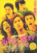 Shuari samudei - movie with Shun Oguri.