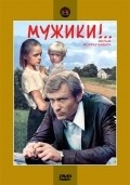 Mujiki! - movie with Aleksandr Mikhajlov.