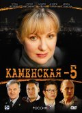Kamenskaya 5 - movie with Andrei Panin.