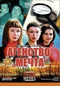 Agentstvo «Mechta» - movie with Aleksandr Oleshko.