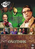 Ohotnik is the best movie in Grigori Lyampe filmography.