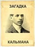 Zagadka Kalmana is the best movie in Ildiko Piros filmography.