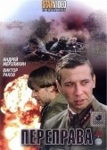 Pereprava - movie with Sergei Mukhin.