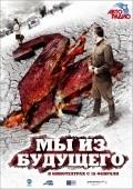 Myi iz buduschego 2 is the best movie in Yekaterina Klimova filmography.