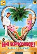 Na kryuchke! is the best movie in Svetlana Antonova filmography.