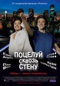 Potseluy skvoz stenu is the best movie in Karina Andolenko filmography.