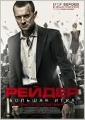 Reyder is the best movie in Yegor Beroyev filmography.