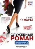 Slujebnyiy roman. Nashe vremya is the best movie in Alika Smekhova filmography.