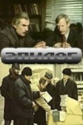Epilog is the best movie in Gennadi Ovsyannikov filmography.